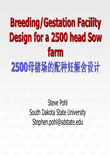 2500头母猪场的设计
