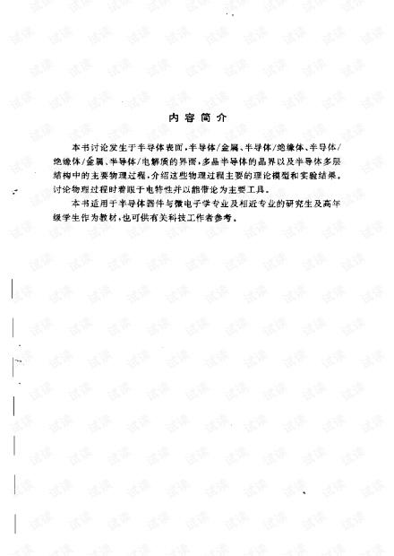 半导体表面与界面物理.pdf