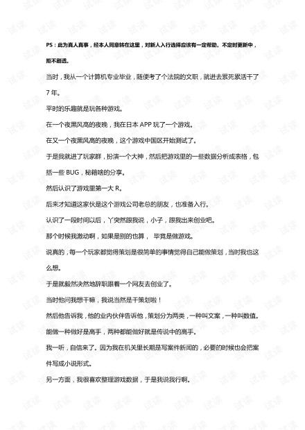 BOBO大神的主策养成之路.pdf