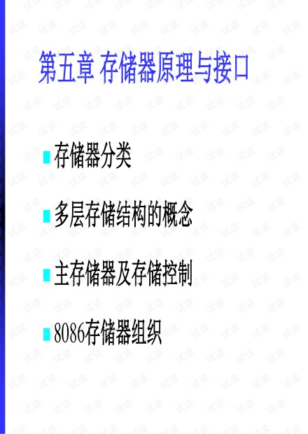 2020第五章  存储器原理与接口.pdf