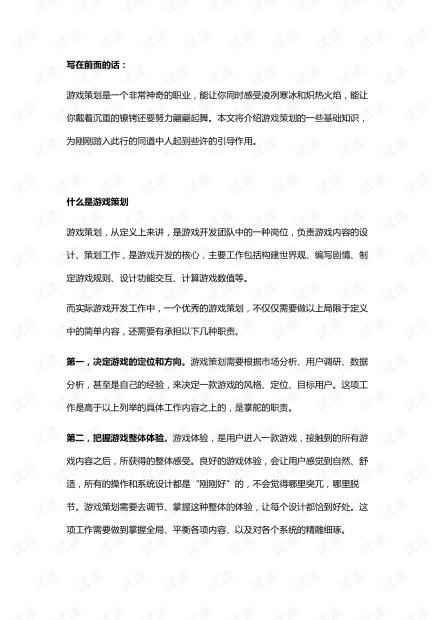 游戏策划不完全指北手册.pdf