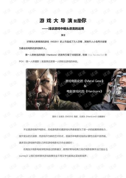 游戏大导演就是你——浅谈游戏中镜头语言的运用.pdf