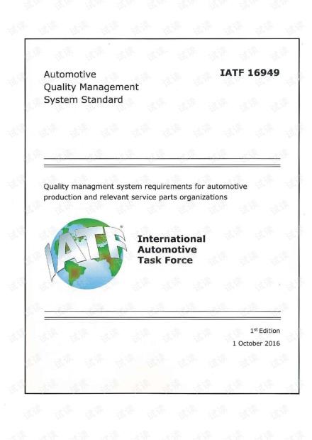 汽车质量管理体系标准(QMS)- IATF 16949:2016 中英文双语版(122页)