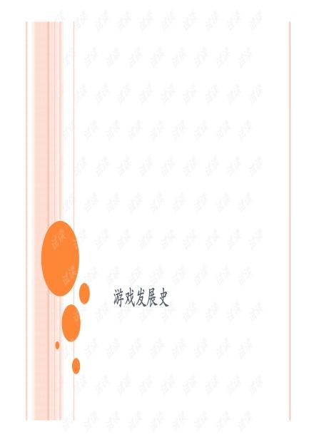 游戏发展史精心整理.pdf