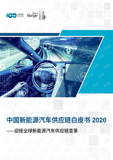 中国新能源汽车供应链白皮书 2020 - 完整中文电子版(58页)