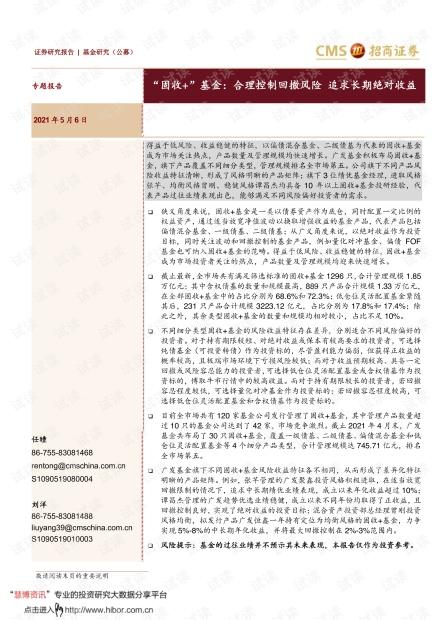 """20210506-招商证券-""""固收+""""基金:合理控制回撤风险_追求长期绝对收益.pdf"""