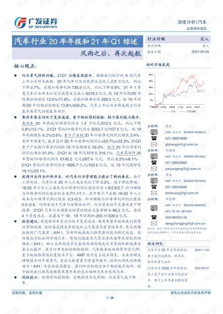 20210505-广发证券-汽车行业20年年报和21年Q1综述:风雨之后,再次起航.pdf