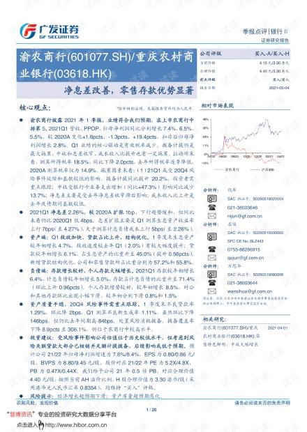 20210504-广发证券-渝农商行-601077-净息差改善,零售存款优势显著.pdf
