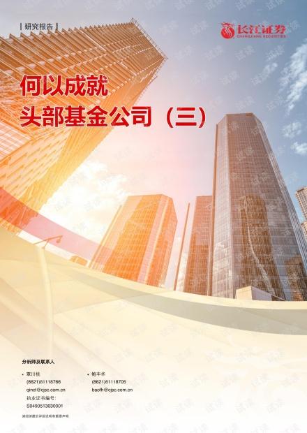20210504-长江证券-何以成就头部基金公司(三).pdf