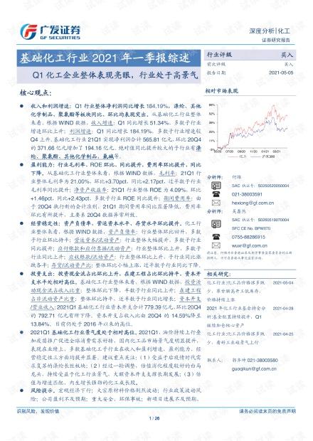 20210505-广发证券-基础化工行业2021年一季报综述:Q1化工企业整体表现亮眼,行业处于高景气.pdf