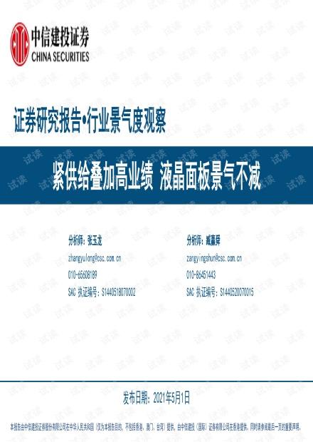 20210501-中信建投-行业景气度观察:紧供给叠加高业绩,液晶面板景气不减.pdf