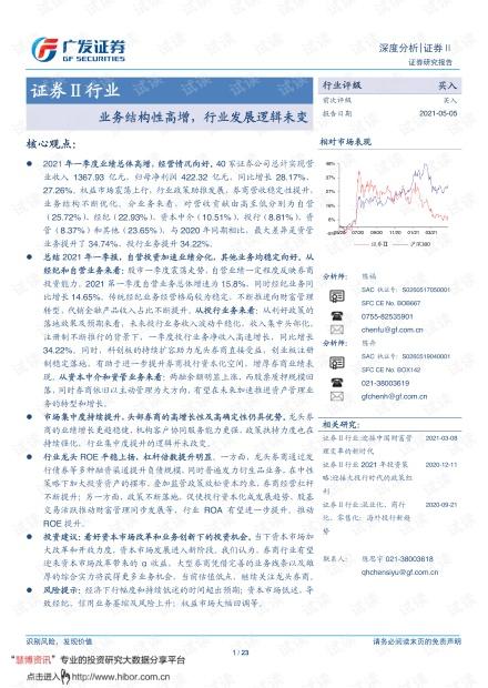20210505-广发证券-证券Ⅱ行业:业务结构性高增,行业发展逻辑未变.pdf