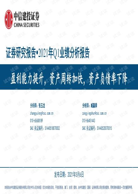 20210506-中信建投-2021年Q1业绩分析报告:盈利能力提升,资产周转加快,资产负债率下降.pdf