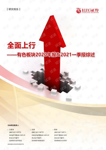 20210505-长江证券-金属、非金属与采矿行业有色板块2020年报&2021一季报综述:全面上行.pdf