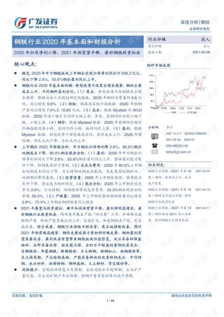 20210506-广发证券-钢铁行业2020年基本面和财报分析:2020年归母净利小降,2021年供需紧平衡、看好钢铁投资机会.pdf