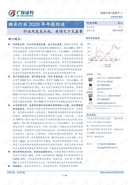 20210506-广发证券-物业行业2020年年报综述:行业风发龙头起,疫情之下见真章.pdf