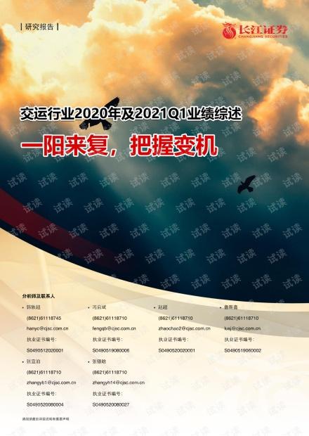 20210505-长江证券-交运行业2020年及2021Q1业绩综述:一阳来复,把握变机.pdf