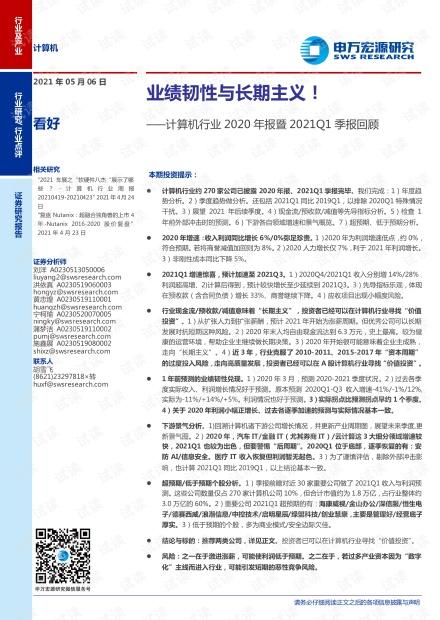 20210506-申万宏源-计算机行业2020年报暨2021Q1季报回顾:业绩韧性与长期主义!.pdf