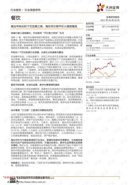 20210506-天风证券-餐饮行业:顺应年轻化和下沉发展之势,海伦司引领平价小酒馆潮流.pdf