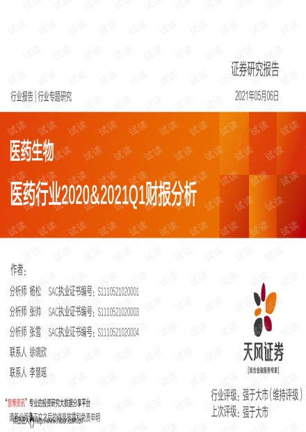 20210506-天风证券-医药行业2020&2021Q1财报分析.pdf