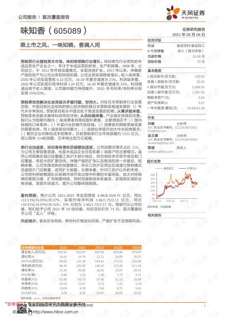 20210506-天风证券-味知香-605089-乘上市之风,一味知晓,香满人间.pdf