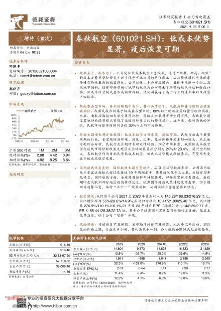 20210506-德邦证券-春秋航空-601021-低成本优势显著,疫后恢复可期.pdf