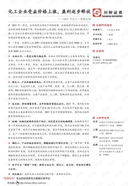 20210506-川财证券-化工行业2021年化工一季报总结:化工企业受益价格上涨,盈利逐步释放.pdf