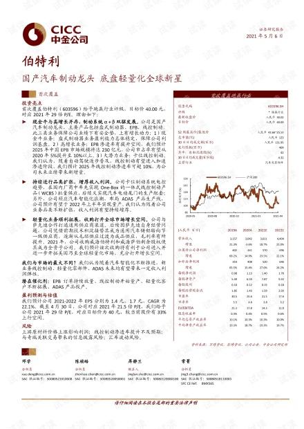 20210506-中金公司-伯特利-603596-国产汽车制动龙头_底盘轻量化全球新星.pdf