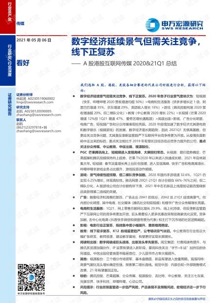 20210506-申万宏源-传媒行业A股港股互联网传媒2020&21Q1总结:数字经济延续景气但需关注竞争,线下正复苏.pdf
