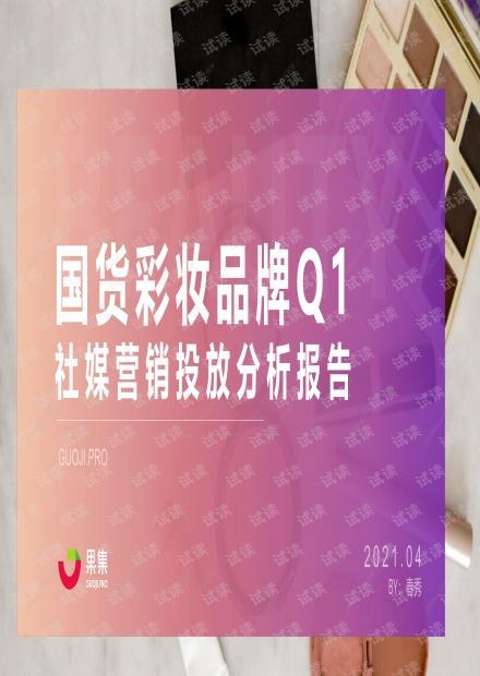 国货彩妆品牌2021年Q1社媒营销投放分析报告.pdf