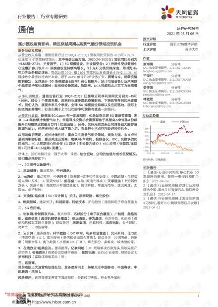 20210506-天风证券-通信行业:逐步摆脱疫情影响,精选穿越周期&高景气细分领域投资机会.pdf