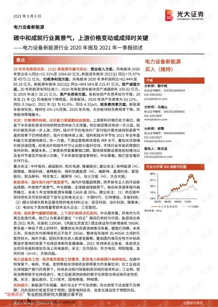 20210506-光大证券-电力设备新能源行业2020年报及2021年一季报综述:碳中和成就行业高景气,上游价格变动或成择时关键.pdf