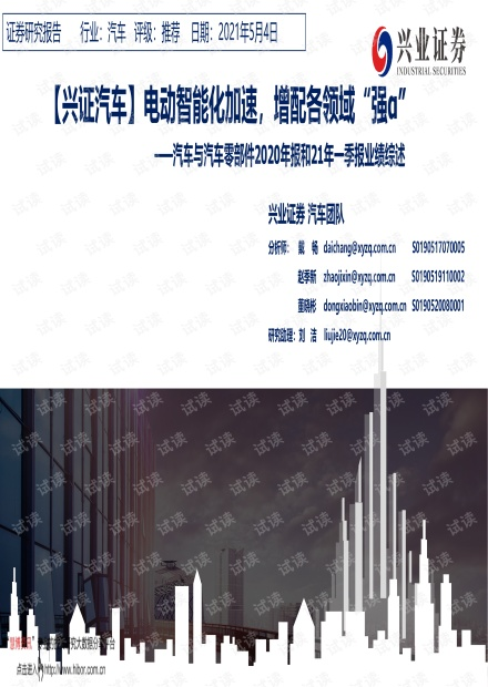 """20210504-兴业证券-汽车与汽车零部件行业2020年报和21年一季报业绩综述:电动智能化加速,增配各领域""""强α"""".pdf"""
