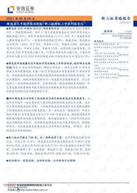 20210506-安信证券-新三板转板上市系列报告七:精选层之年报季报谈转板.pdf