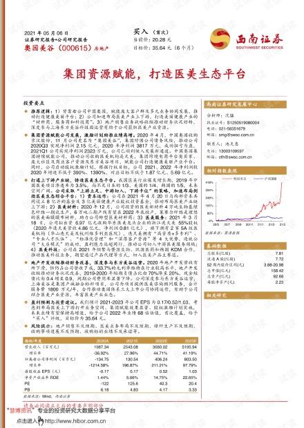 20210506-西南证券-奥园美谷-000615-集团资源赋能,打造医美生态平台.pdf