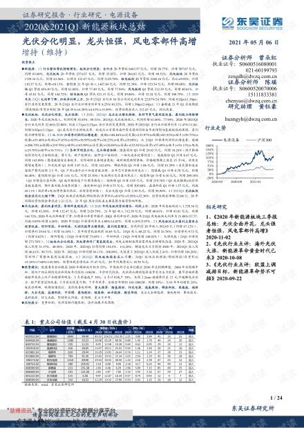 20210506-东吴证券-电源设备行业2020&2021Q1新能源板块总结:光伏分化明显,龙头恒强,风电零部件高增.pdf