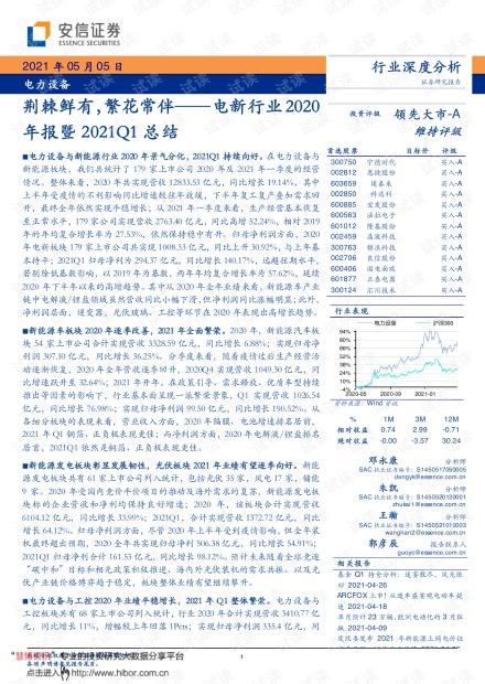 20210505-安信证券-电新行业2020年报暨2021Q1:荆棘鲜有,繁花常伴.pdf