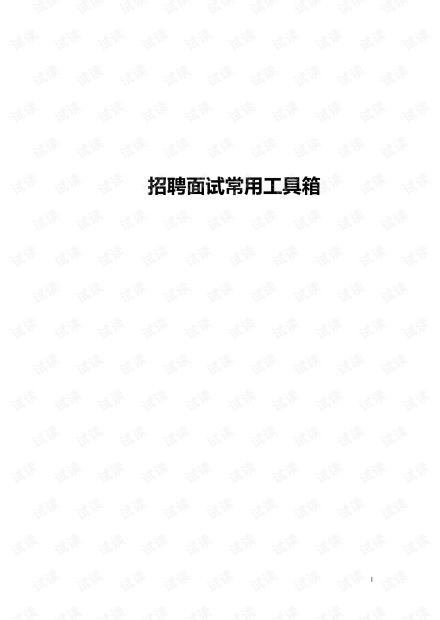 招聘面试常用工具箱完整版.pdf