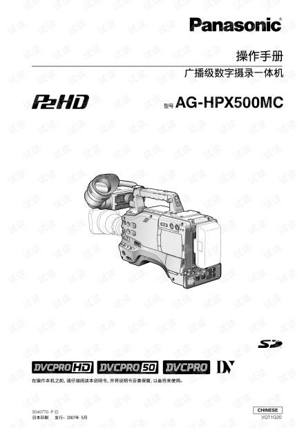 松下摄像机AG-HPX500说明书