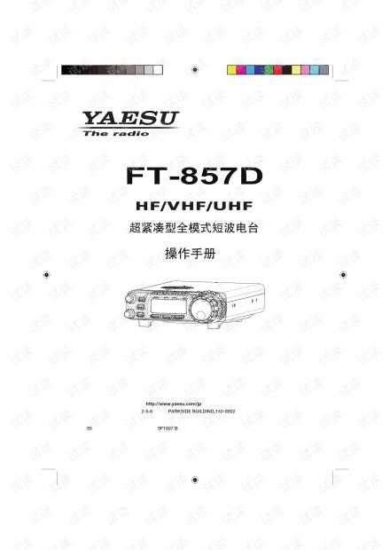 八重洲FT-857D全波段电台中文说明书最新版