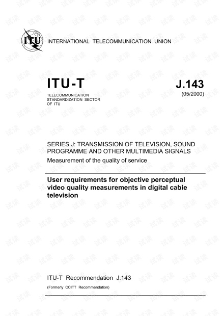 ITU-T-REC-J.143-数字有线电视的客观评价
