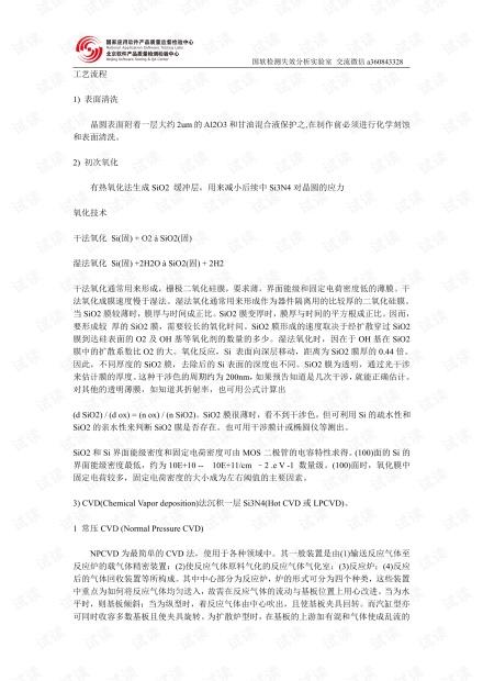 芯片制作工艺流程.pdf