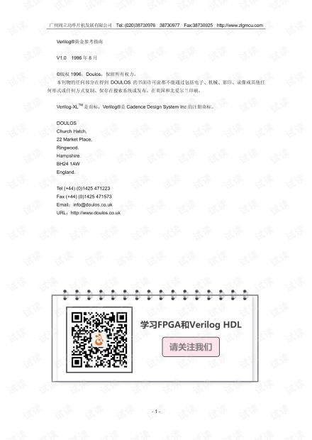 周立功Verilog HDL黄金参考指南.pdf