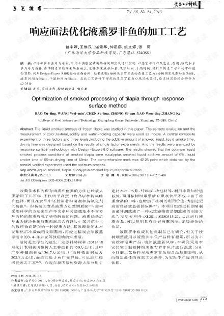 响应面法优化液熏罗非鱼的加工工艺 (2015年)