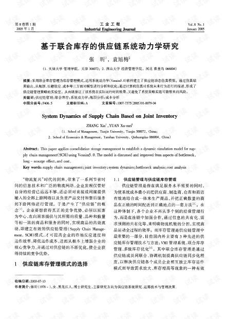 基于联合库存的供应链系统动力学研究 (2005年)