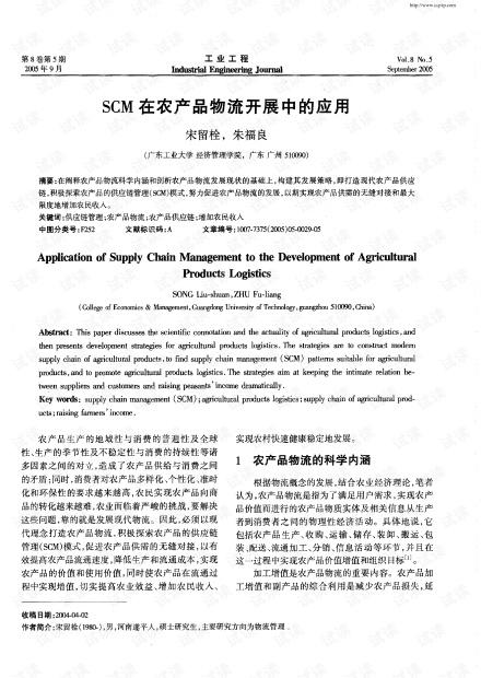 SCM在农产品物流开展中的应用 (2005年)