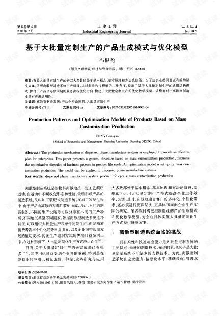 基于大批量定制生产的产品生成模式与优化模型 (2005年)