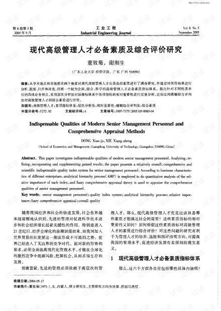 现代高级管理人才必备素质及综合评价研究 (2005年)