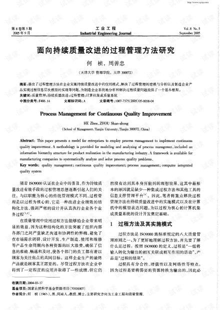 面向持续质量改进的过程管理方法研究 (2005年)