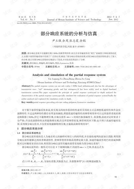 部分响应系统的分析与仿真 (2012年)